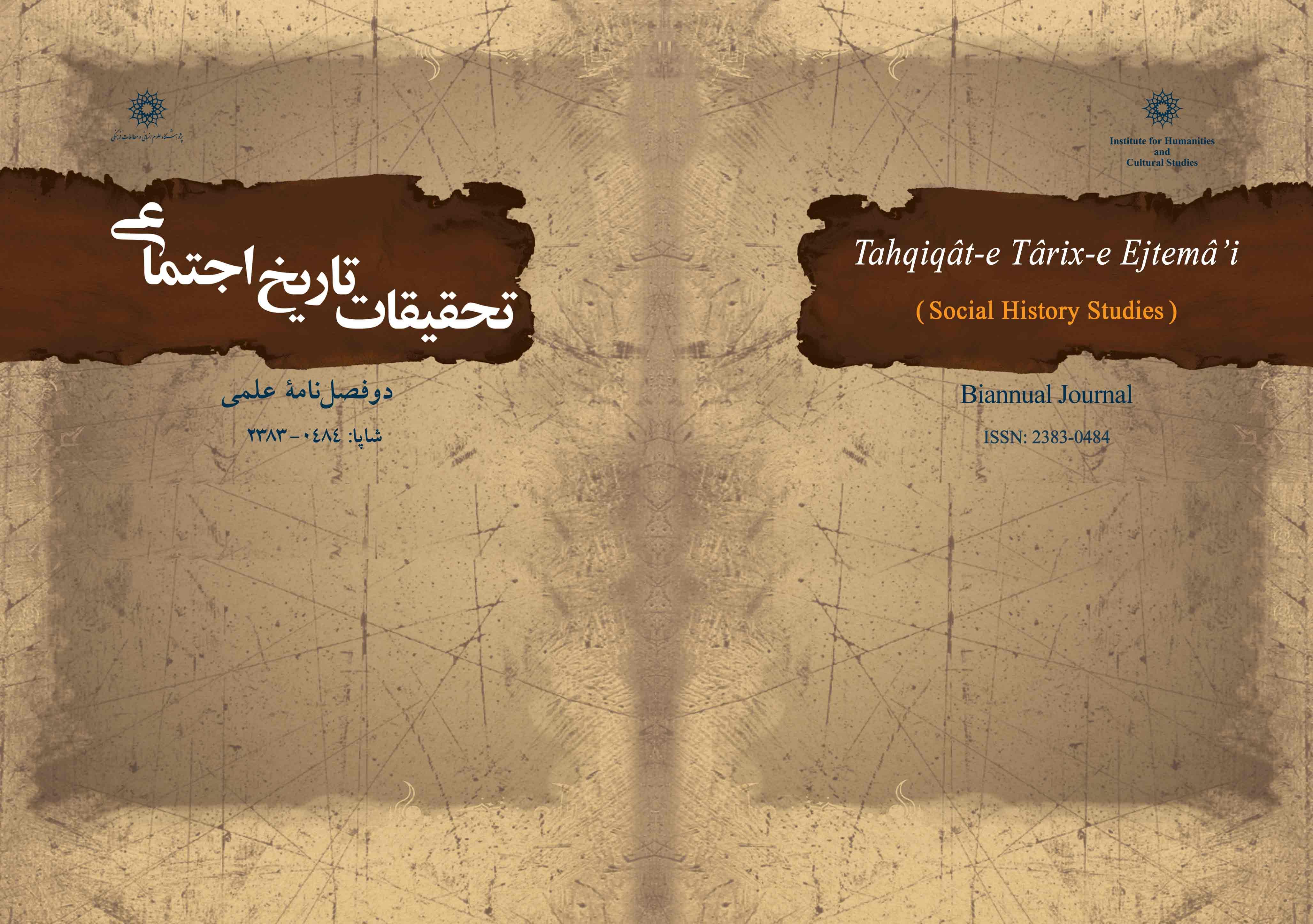 تحقیقات تاریخ اجتماعی